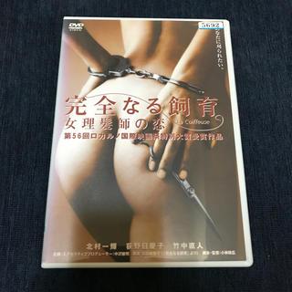 DVD  完全なる飼育(日本映画)