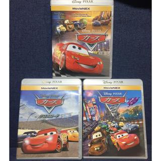 ディズニー(Disney)のカーズ Blu-ray 1.2.3セット 未再生(キッズ/ファミリー)