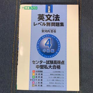 オウブンシャ(旺文社)の英文法レベル別問題集(4)(語学/参考書)