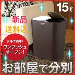 【人気★沸騰】分別屑入れ15L (ごみ箱)