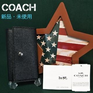 コーチ(COACH)のCOACH (コーチ)キーケース 送料込 即日発送 新品未使用(キーケース)