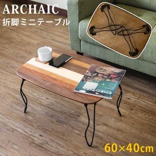 ★送料無料★ 折れ脚ミニテーブル ARCHAIC(折たたみテーブル)