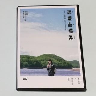 【台湾版】映画「恋愛奇譚集」DVD(日本映画)