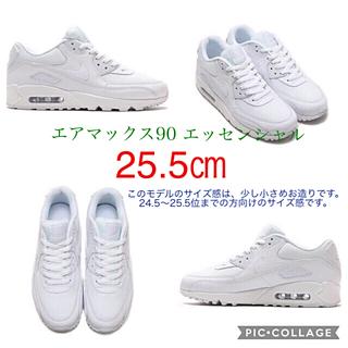ナイキ(NIKE)のほぼ新品 ナイキ エアマックス90  エッセンシャル ホワイト 白 25.5(スニーカー)