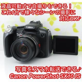 キヤノン(Canon)の★カッコいい見た目!自撮り+スマホ転送OK♪☆キャノン SX10 IS★(コンパクトデジタルカメラ)