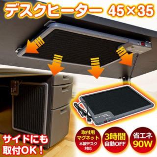 デスクヒーター カバーセット 薄型パネルヒーター ミニコタツ デスク炬燵 こたつ(電気ヒーター)