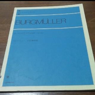 楽譜 ブルグミュラー 25番練習曲(クラシック)