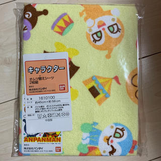 バンダイ(BANDAI)のアンパンマン  オムツ替えシーツ 2枚組(おむつ替えマット)