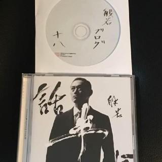 般若 話半分 初回限定特典CD付き(ヒップホップ/ラップ)