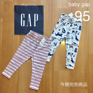 babyGAP - 今期新品未使用★baby gapレギンス2枚セット95