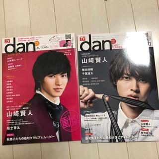 山﨑賢人表紙雑誌(漫画雑誌)