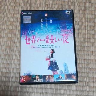 映画  世界で一番美しい夜  DVD(日本映画)