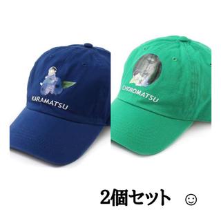 【新品未使用、未開封】おそ松さん キャップ  青&緑