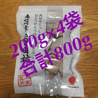 干し柿(その他)