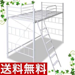 【送料無料】ロフトベッド シングル ハイタイプ パイプベッド ホワイト(ロフトベッド/システムベッド)