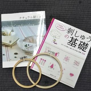 刺繍の本2冊と刺繍枠2個(趣味/スポーツ/実用)