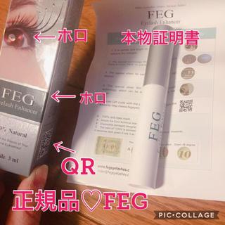 再販 まつげ美容液 アイラッシュセラム FEG(まつ毛美容液)