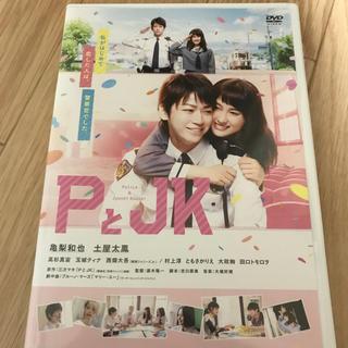カトゥーン(KAT-TUN)の映画:  PとJK(日本映画)