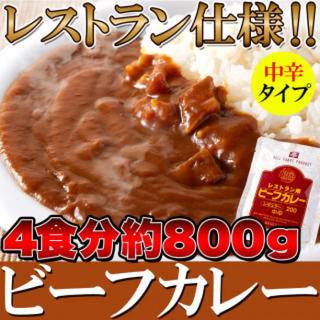 レストランご用達!! ビーフ カレー 中辛 約800g 200g×4袋 レトルト(インスタント食品)