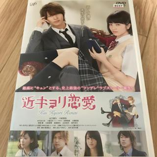 ジャニーズ(Johnny's)の映画:近キョリ恋愛(日本映画)