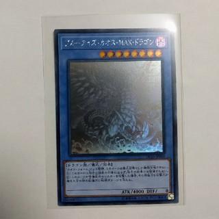 遊戯王 - ブルーアイズカオスMAXドラゴン ホロ