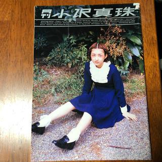 月刊小沢真珠 写真集(女性タレント)