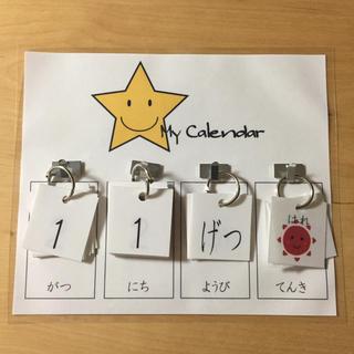 日めくりカレンダー  星  ハンドメイド  カレンダー  知育玩具