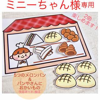 ミニーちゃん様専用 パン屋さん(その他)