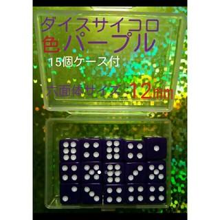 ダイス サイコロ【パープル】 15個ケース付セット  (その他)