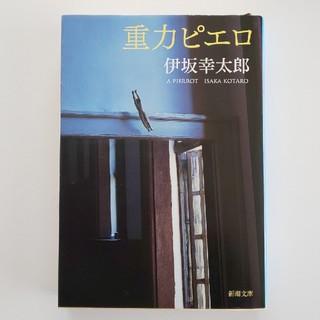 重力ピエロ/伊坂幸太郎(文学/小説)