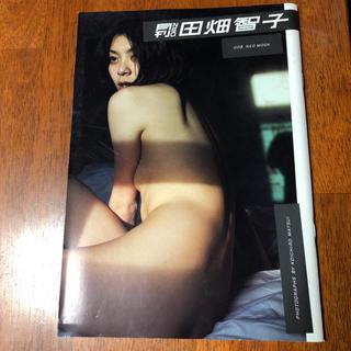 月刊NEO田畑智子 写真集(女性タレント)