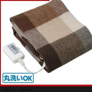 KODEN 電気ひざ掛け毛布(電気毛布)