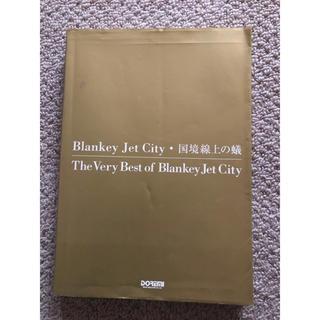 【送料無料】ブランキージェットシティ 国境線上の蟻  楽譜(ポピュラー)