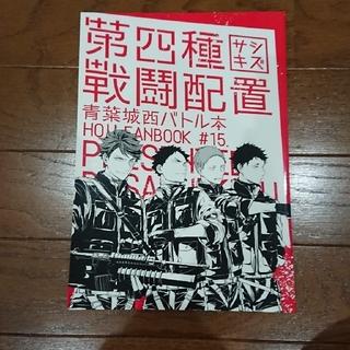 ai33様専用ハイキュー!!同人誌 サシキズ、つぐセット(一般)