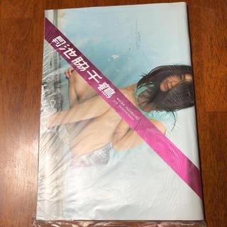 月刊池脇千鶴 写真集(女性タレント)