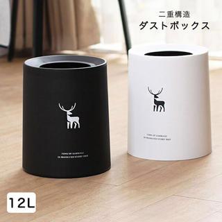 ゴミ箱★ダストボックス 北欧 シンプル 12L(ごみ箱)