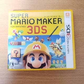 ニンテンドー3DS - 3DS スーパーマリオメーカー