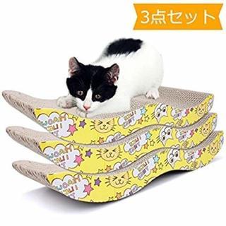 【人気★沸騰】猫 爪とぎ ダンボール 3個パック 家具傷防止 運動に♪(猫)