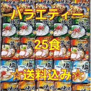 インスタントラーメン  詰め合わせ まとめ売り 25食(インスタント食品)