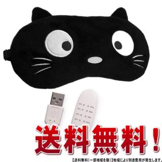 【新品】ホットアイマスク 蒸気 USB電熱式(その他)