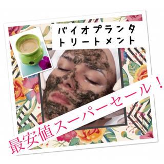 【最安値!スーパーセール♡】2B バイオプランタ 5g 中和剤セット(ゴマージュ/ピーリング)