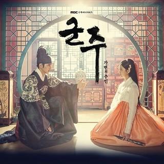 韓国ドラマ≪君主≫OST CD2枚組  韓国正規品・新品・未開封 (テレビドラマサントラ)