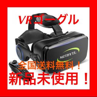 VR ゴーグル VRヘッドセット 「2019最新改良版」(プロジェクター)