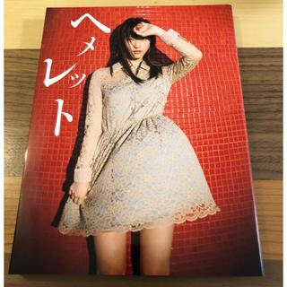 松井玲奈 写真集 ヘメレット(女性タレント)