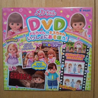 メルちゃん DVD(キッズ/ファミリー)