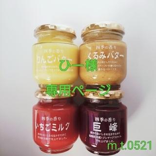 ひー様専用ページ 季節の香りジャム(缶詰/瓶詰)
