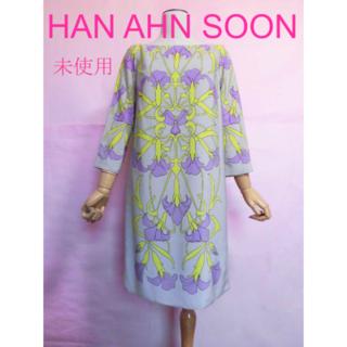 ハンアンスン(HAN AHN SOON)の【未使用】ハンアンスン/HAN AHN SOON☆ワンピース☆きれいめ(ひざ丈ワンピース)
