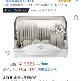ミツビシ(三菱)の三菱食器乾燥機(食器洗い機/乾燥機)