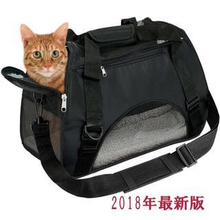 送料0円!ペット用 キャリーバッグ 3way マット付き(猫)