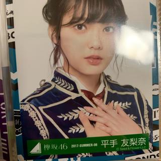 ケヤキザカフォーティーシックス(欅坂46(けやき坂46))の平手友梨奈 生写真 欅坂(アイドルグッズ)